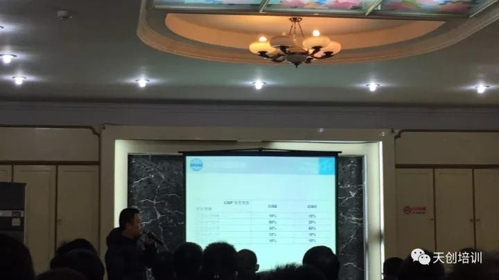 江苏天创2017年11月金融行业CISP培训