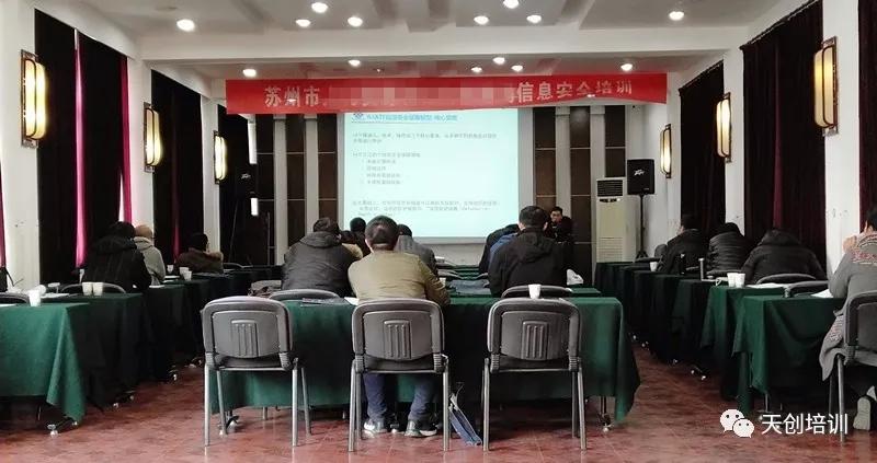 某单位信息安全培训在苏州顺利开班