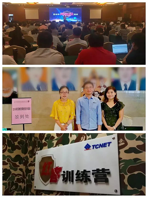 2018年苏州市网络安全培训班