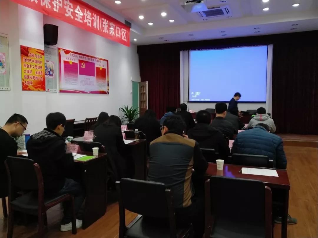 信息系统等级保护安全培训(张家口区)