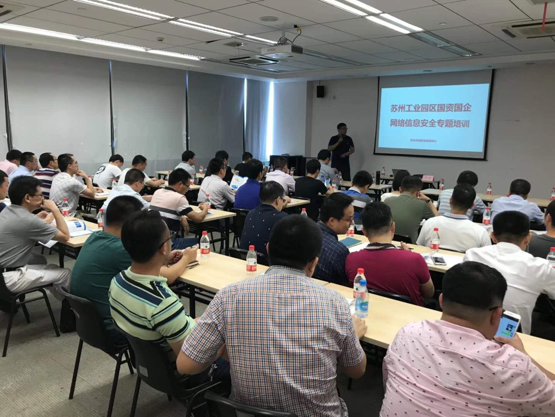 2018年6月苏州工业园区国资国企网络信息安全专题培训